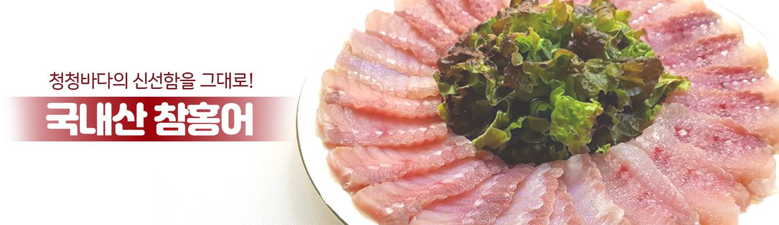 수입산홍어